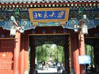 校友会版2017中国八星级大学排行榜
