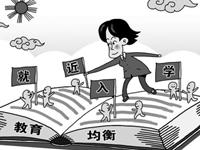 十大热词见证2014年北京教育新地图(图)