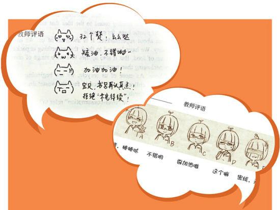 """山师附中高二英语组老师谢卉""""发明""""的萌评语"""