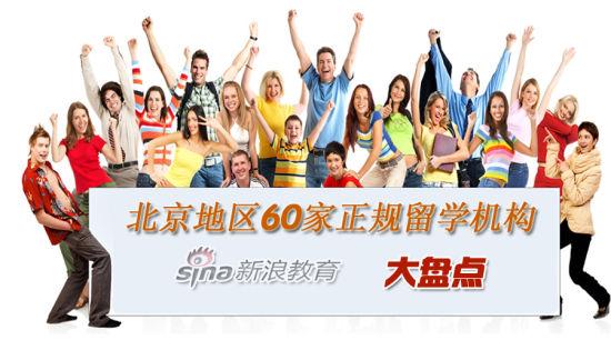 北京地区60家正规留学机构大盘点