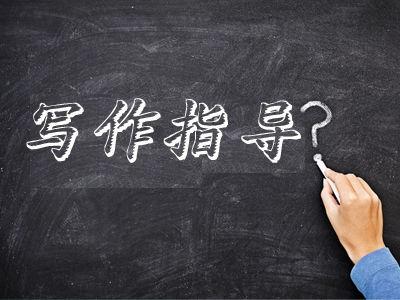 2017中考语文写作如何给结尾添彩