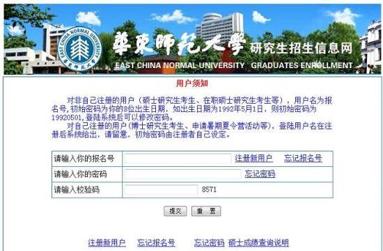 华东师范大学2015MBA全国联考成绩查询入口