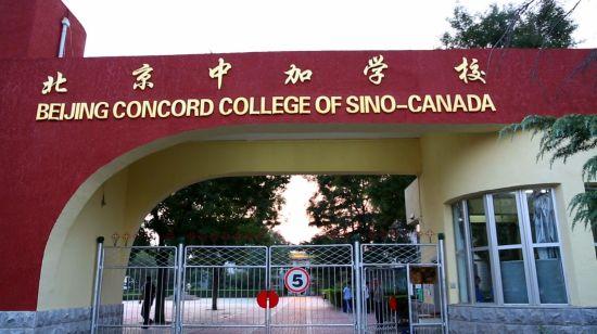 北京中加学校:可获中国加拿大双学籍