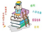 朝阳幼升小家长将可网查学校