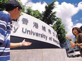 香港城市大学2015年内地招生政策详解
