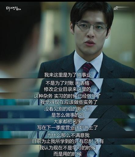 """2015最热韩剧""""未生""""教你上演职场甄嬛传"""