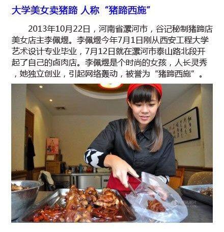 """女大学生创业卖猪蹄:被誉""""猪蹄西施"""""""