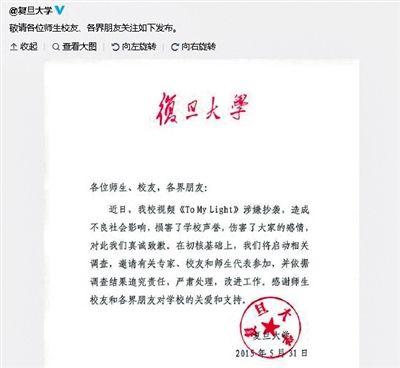 """昨日,复旦大学在其新浪官方微博发布的""""致歉""""声明。"""