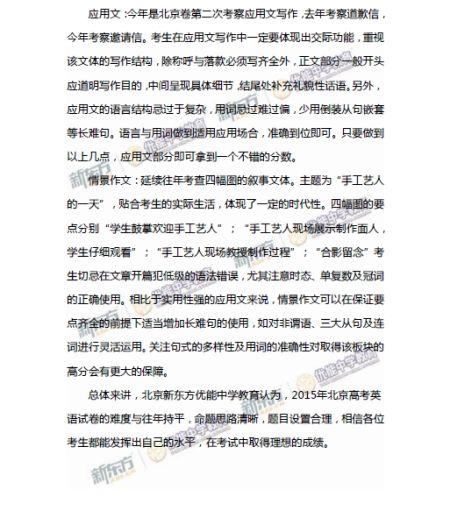 北京2015高考英语试题解析