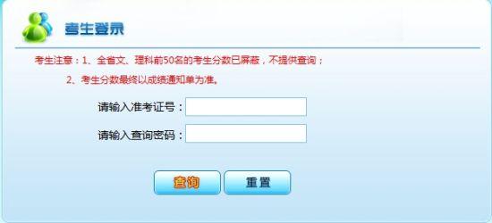 2015云南高考成绩查询