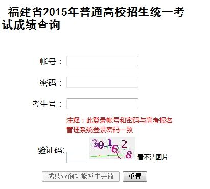 2015福建高考成绩查询