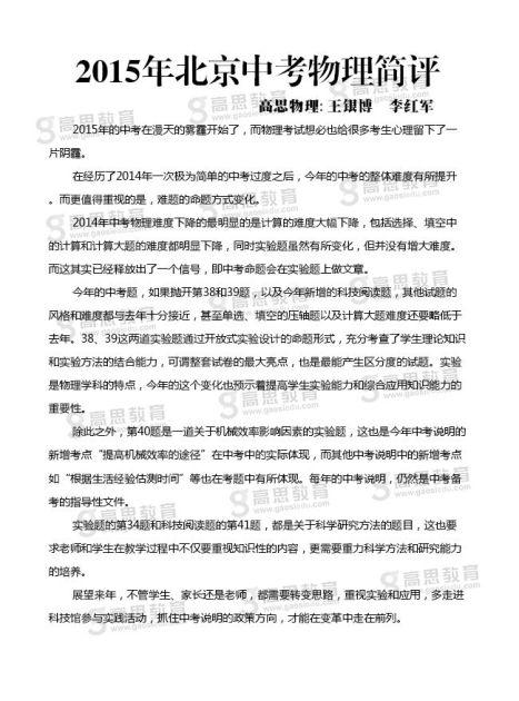 2015年北京中考物理试卷整体评析
