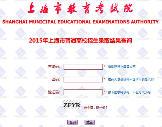 2015上海录取结果查询