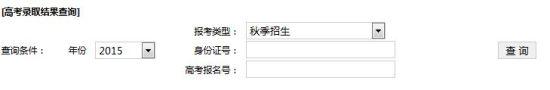 2015上海工程技术大学高考录取查询