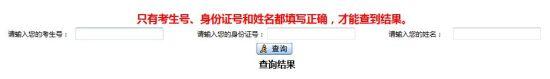 2015重庆交通大学高考录取查询