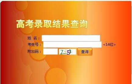 2015南京师范大学高考录取查询