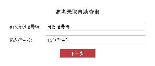 2015湘潭大学高考录取查询