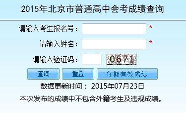 2015北京市普通高中会考成绩查询开通
