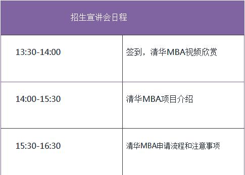 清华MBA宣讲会日程