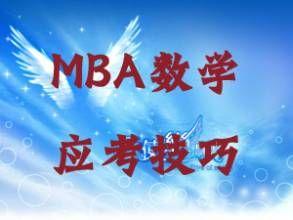 MBA联考数学