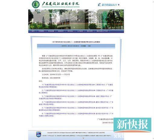 """广东建设职业技术学院官方网站发布的""""关于2014年对口自主招生三二分段转段考核拟录取名单公示的通知""""。"""