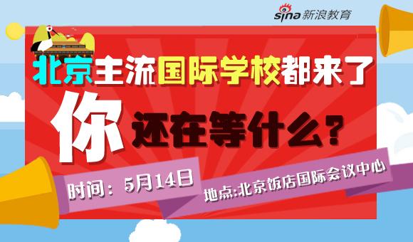 北京主流国际学校都来了,你还等什么?