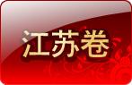 2010江苏高考试题