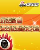 2010年中国大学排行榜