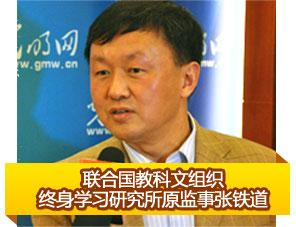联合国教科文组织终身学习研究所监事张铁道