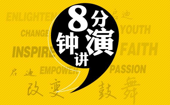 新浪2013教育盛典八分钟演讲实录