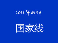 2015年MBA联考国家线公布