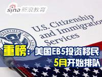 美国EB5投资移民5月开始排期 排期党们怎应对?