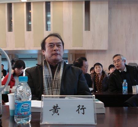 中国社科院民族所黄行研究员发言