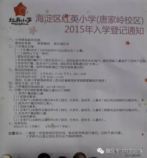 家长必读:海淀13所热门小学2015年招生简章