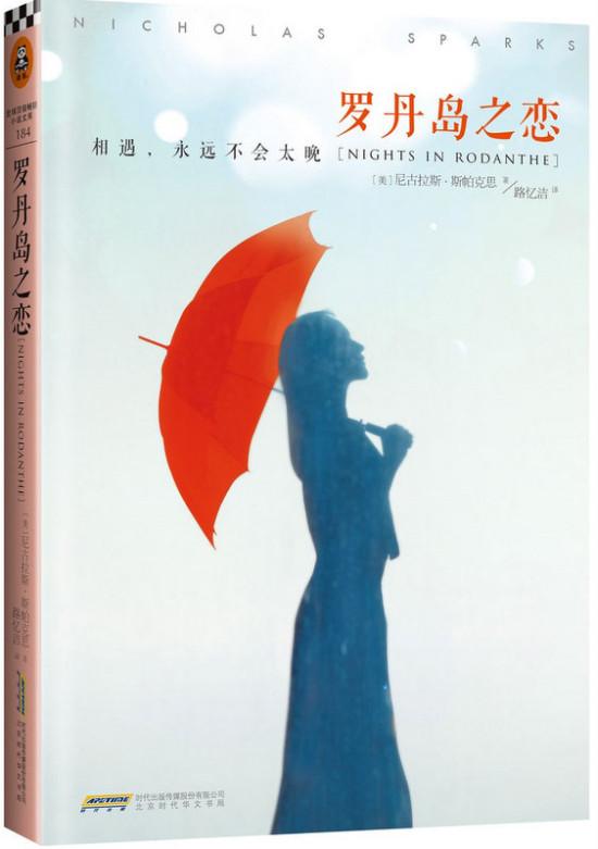 中国年轻人最缺乏的爱情观