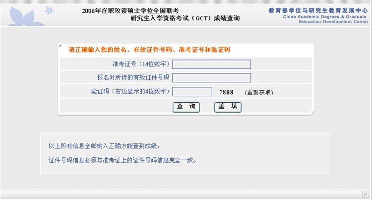 2006年在职硕士联考成绩查询系统