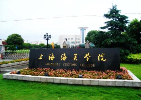 京沪津二本院校全搜索之上海海关学院