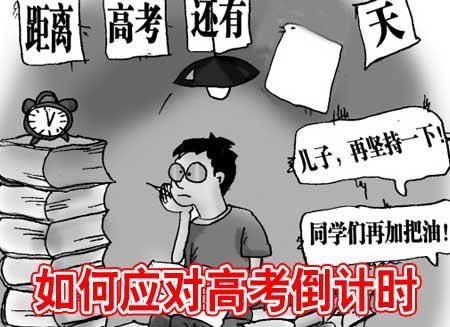 高考进入倒计时 考生家长如何应对