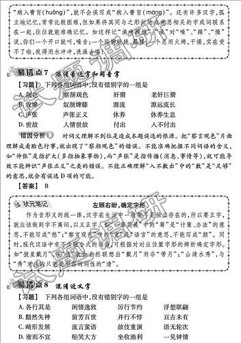 语文:状元纠错笔记欣赏(三)