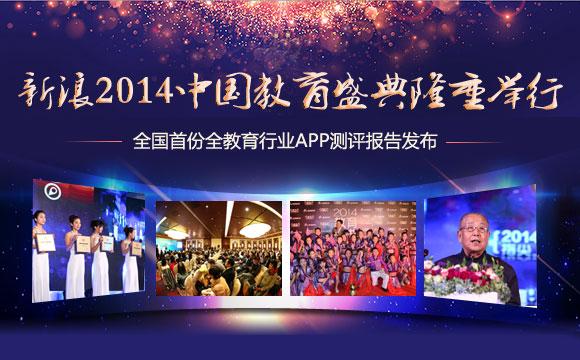 2014新浪教育盛典发布中国首份教育APP测评报告