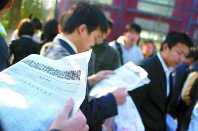 上海大学生就业报告:本科平均月薪3853元(图)