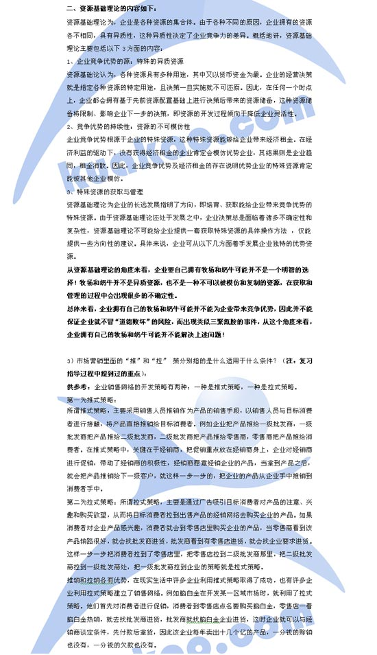 09年北京大学光华企业管理考研试题解析(4)