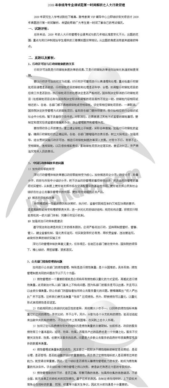 09年人民大学行政管理考研试题解析
