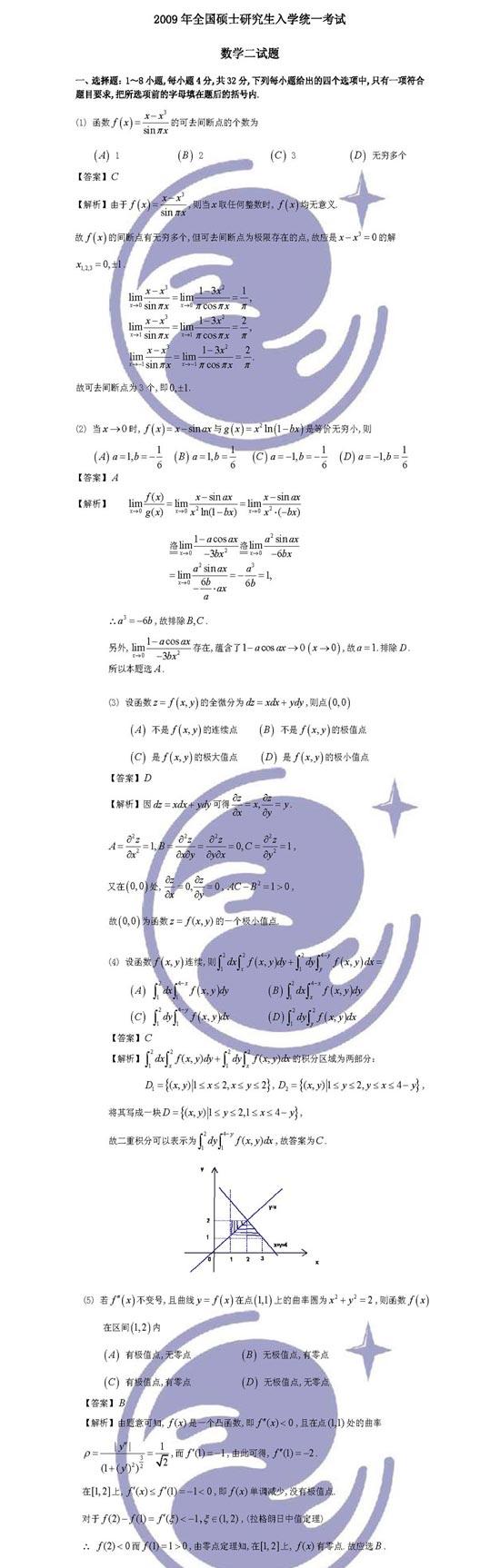 2009年研究生考试数学二试题解析