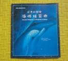 《远古的旋律--海豚摇篮曲》附内页展示