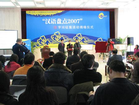 汉语盘点2007年度字词揭晓及颁奖仪式文字实录
