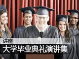 全球大学毕业典礼经典演讲