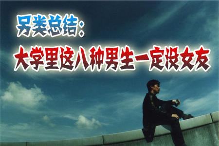 2月19日青春社区快报:八类一定没女友的男生