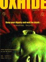 2005年-《牛皮》青年论坛单元卡利加里奖