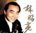 林昭亮(小提琴家)